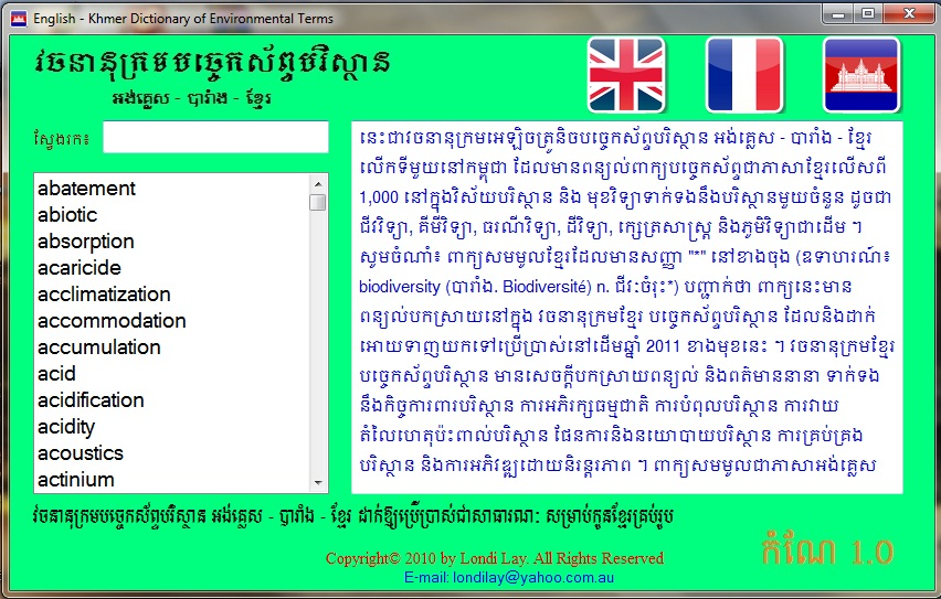 English Khmer Dictionary Download For Pc - getbarn
