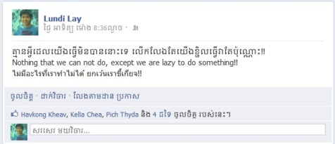 my facebook status