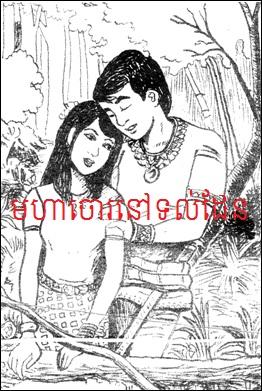http://llundi.files.wordpress.com/2013/02/e19e9ae19ebfe19e84e19e98e19ea0e19eb6e19e85e19f84e19e9ae19e93e19f85e19e91e19e9be19f8be19e8ae19f82e19e93.jpg